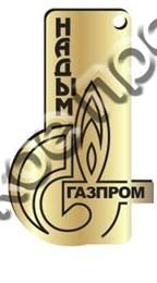 Купить брелок зеркальный Газпром Надым