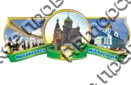 Магнит Этикетка зеленая с достопримечательностями Михайловска вид 1
