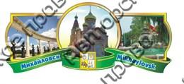 Магнит Этикетка зеленая с достопримечательностями Михайловска вид 2