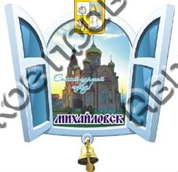 Магнит Окошко с колокольчиком и достопримечательностями Михайловска