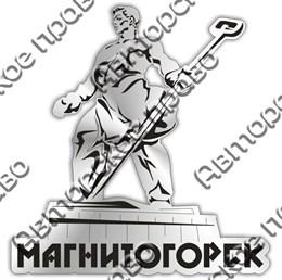 Купить магнит зеркальный сталевар Магнитогорск