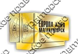 Купить магнит зеркальный Европа Азия Магнитогорск
