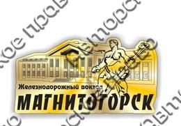 Купить магнит зеркальный вокзал Магнитогорск 1