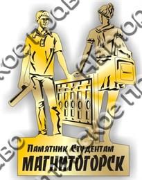 Купить магнит зеркальный памятник студентам Магнитогорск