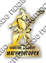 Купить магнит зеркальный памятник сталевару Магнитогорск