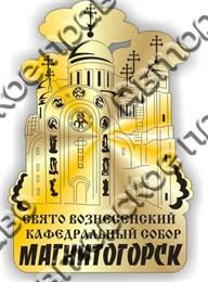 Купить магнит зеркальный собор Магнитогорск