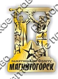 Купить магнит зеркальный тыл фронту Магнитогорск