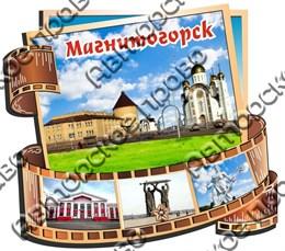 Купить магнит фотопленка достопримечательность Магнитогорск 2