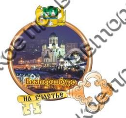 Купить магнит круг с ключом 2 Екатеринбург достопримечательности города