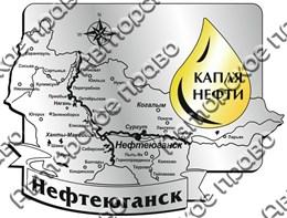 Магнит зеркальный комбинированный Карта Нефтеюганск