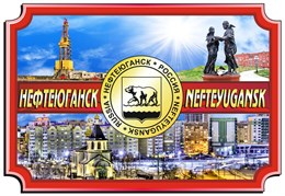 Магнит Рамка красная с зеркальной монетой Нефтеюганск