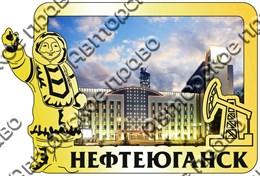 Магнит зеркальный с картинкой Этно Нефтеюганск