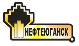Брелок Логотип Нефтеюганск