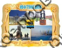 Магнит Свиток коллаж Нефтеюганск