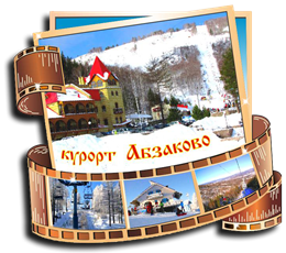 Магнит «фотопленка» №3 Абзаково