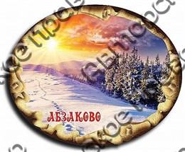 Магнит «свиток овал» большой №1 Абзаково