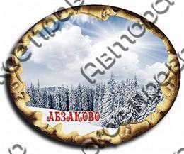 Магнит «свиток овал» большой №2 Абзаково