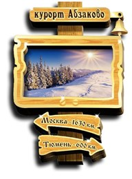 Магнит «указатель с колокольчиком» №1 Абзаково