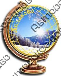 Магнит «глобус» Абзаково