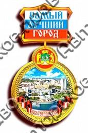 Магнит медаль г.Екатеринбург 3