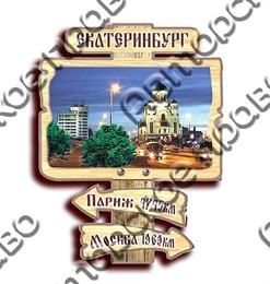 Магнит указатель г.Екатеринбург 1