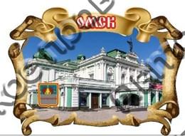 Купить магнитик из дерева Омск фигурный свиток с достопримечательностью 2