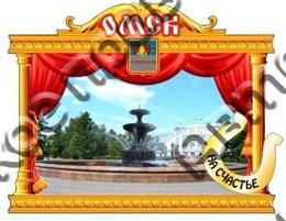 Купить магнитик из дерева прямоугольная арка Омск с достопримечательностью и зеркальной подковой