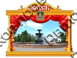 Купить магнитик из дерева прямоугольная арка Омск с достопримечательностью 1