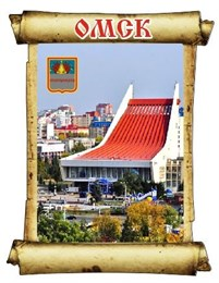 Купить магнитик из дерева Омск свиток прямоугольный с видами города 2