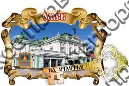 Купить магнитик из дерева Омск свиток фигурный с видами города и зеркальным ключом 2