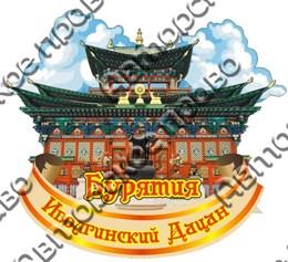 Купитьмагнитик Из дерева Улан-Удэ Буддийский Монастырь