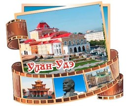 Купить магнитик Из дерева Улан-Удэ фотоколлаж с достопримечательностями 2