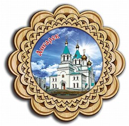 Тарелка панно 150мм г.Ангарск 1