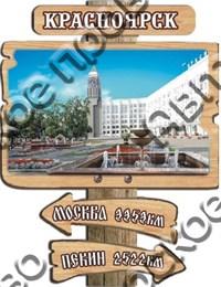 магнит цветной указатель 1 г.Красноярск
