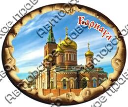 """Магнит цветной """"Свиток овал"""" г.Барнаул03"""