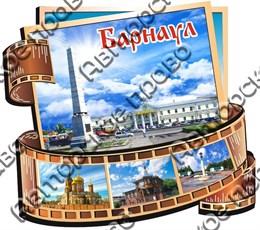 """Магнит цветной """"Фотопленка"""" г.Барнаул01"""