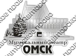 магнит зеркальный 4г.Омск