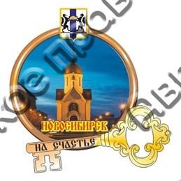 Магнит Круг с зеркальным ключом и видами Новосибирска