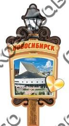 Магнит Фонарь с зеркальной фурнитурой и видами Новосибирска