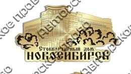 Магнит зеркальный Достопримечательность Новосибирска вид 3