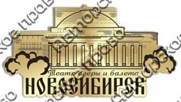 Магнит зеркальный Достопримечательность Новосибирска вид 1