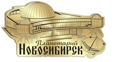 Магнит зеркальный Достопримечательность Новосибирска вид 4