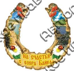 """Магнит цветной """"Подкова"""" г.Байкал1"""