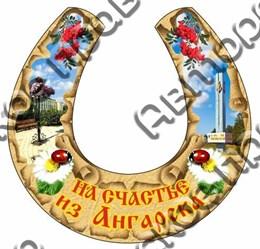 Магнит Подкова на счастье г. Ангарск