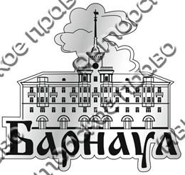 Магнит зеркальный г.Барнаул