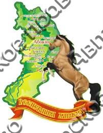 магнит цветной 2-х слойный Хакасия лошадь г.Абакан