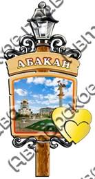 магнит цветной Фонарь с сердечком г. Абакан
