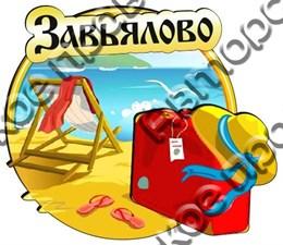 Магнитик цветной с зеркальной надписью Завьялово