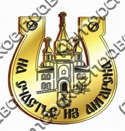 Магнит зеркальный г.Ангарск 2