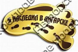 Магнит зеркальный г.Ангарск 5